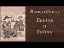 Михаил Веллер Былое и байки Аудиокнига