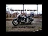 Нереальный тюнинг советского мотоцикла