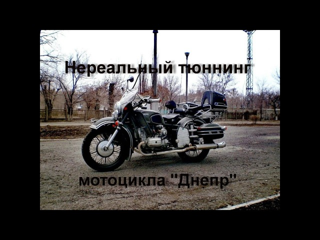 Unrealistic tuning the Soviet motorcycle Dnepr
