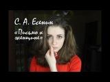 С. А. Есенин -