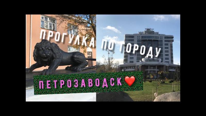 Петрозаводск. Petroskoi. Karjala. Homeland