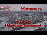 Курск. Проспект Надежды Плевицкой 26.12.2017