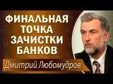 Дмитрий Любомудров: Финальная точка зачистки российских банко. Экономика Росси ...