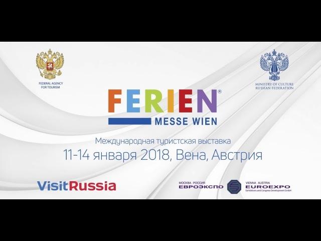 Ferien Messe Wien 2018. Перескокова Елена Викторовна