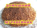 ТОРТ МУРАВЕЙНИК - РЕЦЕПТ ИЗ ДЕТСТВА. ОЧЕНЬ ВКУСНЫЙ ДОМАШНИЙ ТОРТ! CAKE ANTHILL!