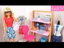 Кукла Барби Письменный Стол и Одежда Распаковка Новый Набор Игрушки для девоч...