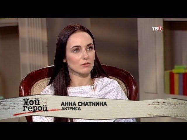 Анна Снаткина. Мой герой