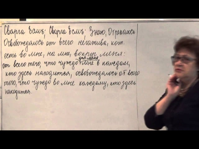 Семинар-чистка Токаревой Н.П. 07.11.2015 Часть 1