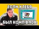 Windows 98 ПК 90х Детство буржуя 2я серия