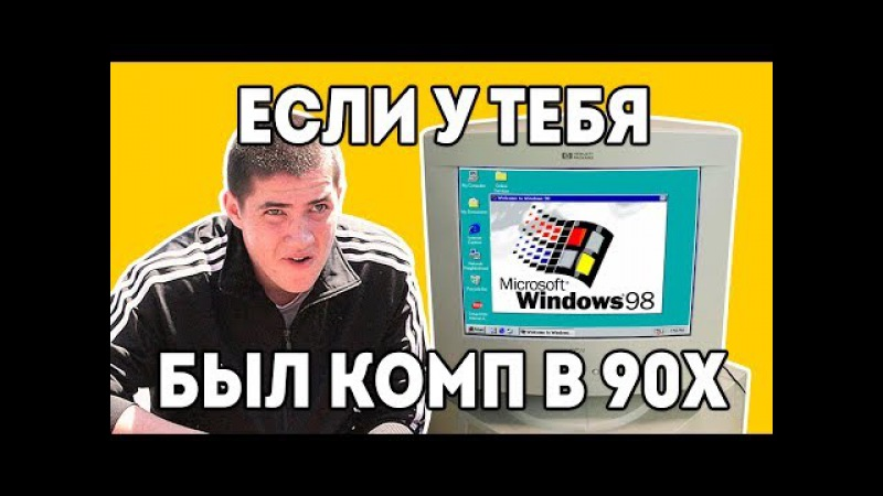 Windows 98 ПК 90х