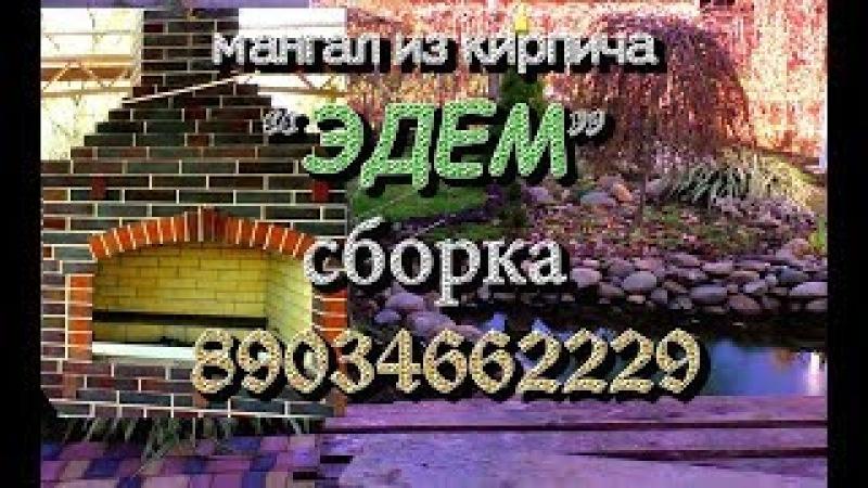Пошаговая сборка кирпичного мангала ЭДЕМ