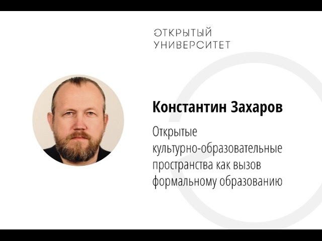 Константин Захаров / Открытые образовательные пространства как вызов формальному образованию