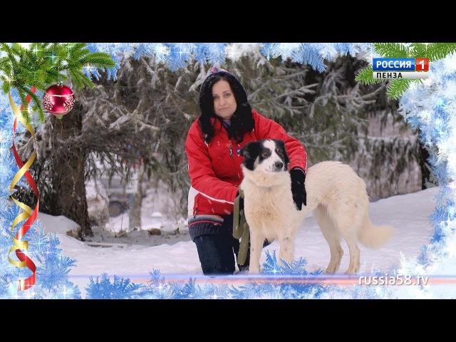 ГТРК «Пенза» поздравляет с Годом собаки Наталия Карпеева