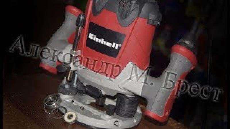 Как починить фрезер Einhell \ Ремонт инструмента \ Обслужить Энхель \ Power tools \ RT-RO 55