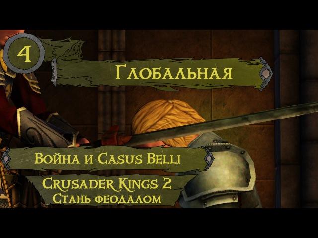CK2 Tutorial Стань Феодалом, эпизод 4 - Война и casus belli