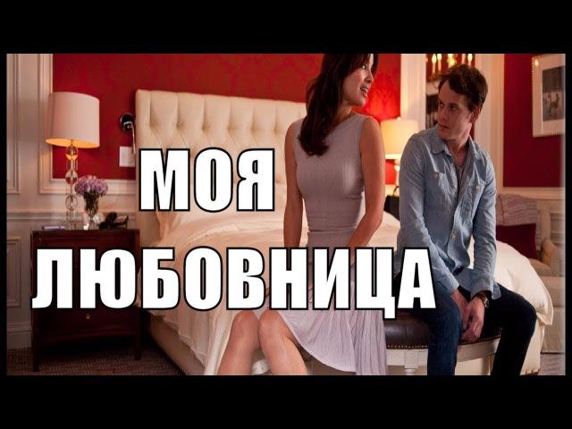 Моя любовница | Психологический фильм 2017 | Драма 2017