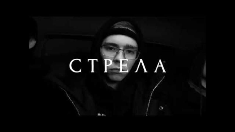 АНИ - СТРЕЛА