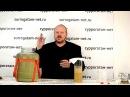 сУрок 18 Как сделать сахарную брагу Порядок действий