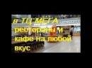 Вкусный бульвар в ТЦ МЕГА в Казани Ресторанчики и кафе