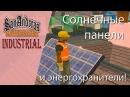 ✅Энергохранители и солнечные панели в SA:MP! 2