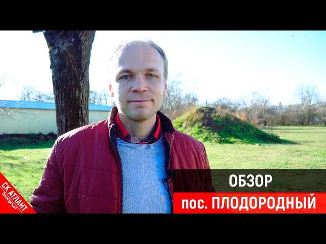 Обзор пос. Плодородный 1 и пос. Плодородный 2 | переезд в Краснодар