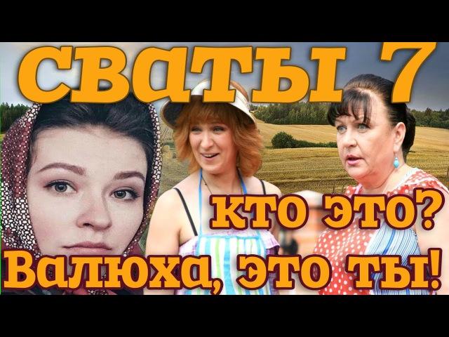 Сваты 7 новые актеры сериала! Валентина Будько в молодости. Как проходят съемки ...