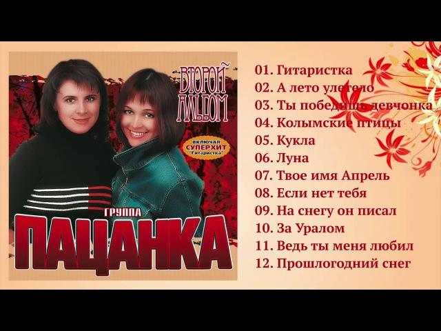Группа Пацанка - Второй альбом / ПРЕМЬЕРА!