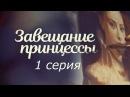 Завещание Принцессы 1 серия 2017 Новая Русская Мелодрама