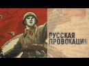 Как создавалась Красная армия / Станислав Белковский / Русская провокация 6