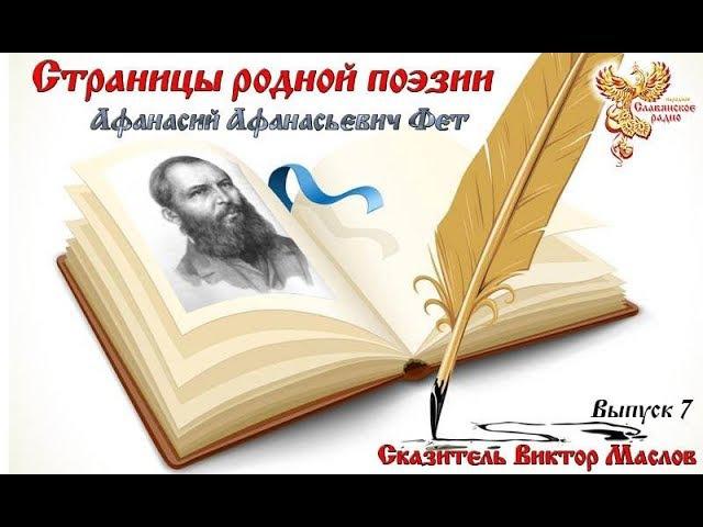Страницы Родной Поэзии. Выпуск 7. Афанасий Афанасьевич Фет