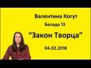Закон Творца - Беседа 13 с Валентиной Когут