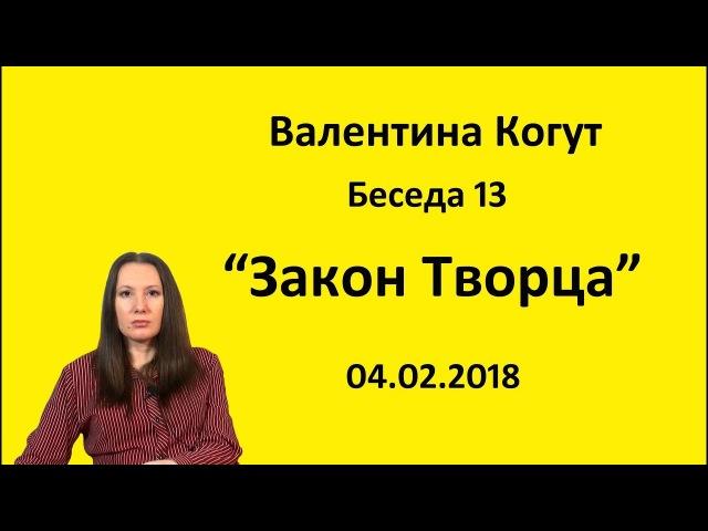 Закон Творца Беседа 13 с Валентиной Когут