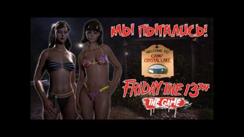 Friday the 13th: The game - ПЫТАЕМСЯ ВЫЖИТЬ ВМЕСТЕ С DANIEL TEGGORD