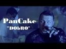 PanCake- Dobro (при уч. Стаса Барецкого)