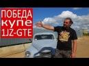 ГАЗ М 20 Победа КУПЕ 1JZ GTE ЧУДОТЕХНИКИ №31
