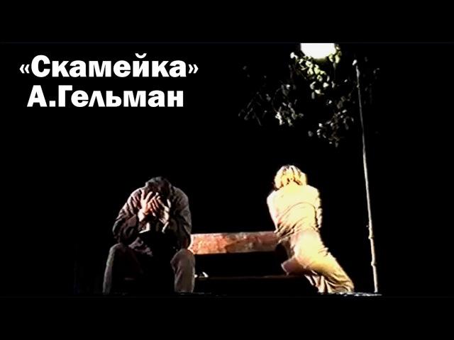 А. Гельман Скамейка Сцены из спектакля./Артисты: Л.Манюк Д.Батунин