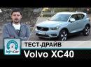 Volvo XC40 - тест-драйв InfoCar Вольво ХС40