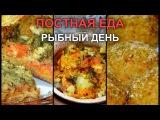 Пирог рыбный с овощами. Рыба в горшочках. Рыбные котлеты