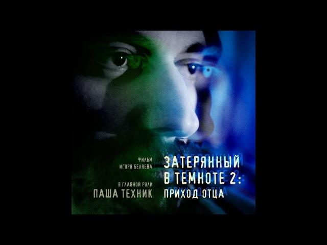 ПАША ТЕХНИК в фильме ЗАТЕРЯННЫЙ В ТЕМНОТЕ -2: ПРИХОД ОТЦА