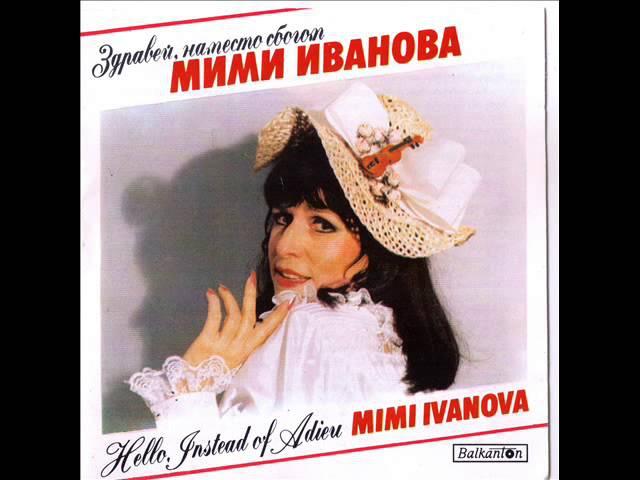 Mimi Ivanova: Skitniko moi