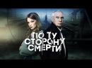 «По ту сторону смерти» — с 26 февраля на НТВ
