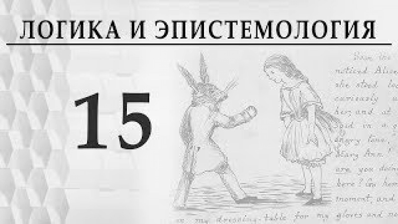 Логика и эпистемология Безумное чаепитие Алиса в стране чудес Лекция 15 Александр Пустовит