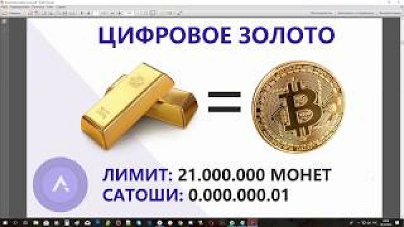 О криптовалюте. Презентация Alpha Cash первая часть.