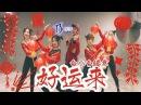 年会首选《好运来》-祖海/GAI 编舞教学练习室|TS白小白 choreography