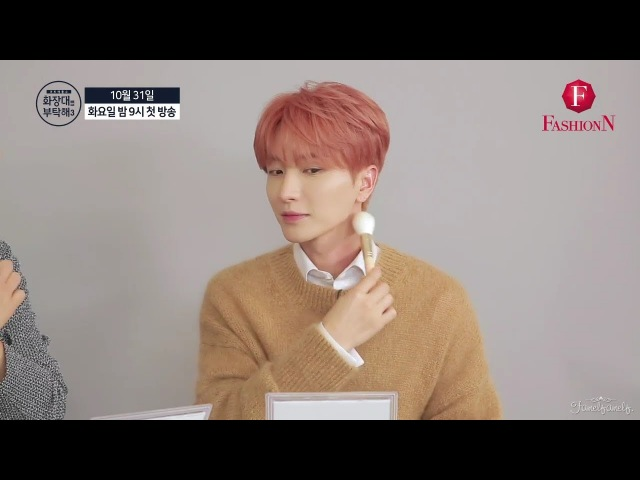 LEETEUK [이특] Makeup [Please take care of my vanity 3]