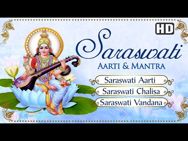 Saraswati Vandana - Aarti Mantra   Saraswati Puja   Bhakti Songs