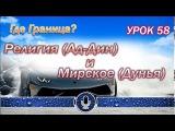 УРОК 58 - Религия (Ад-Дин) и Мирское(Дунья) - где граница