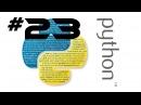 Язык Python 23 Подстановка аргументов Михаил Тарасов