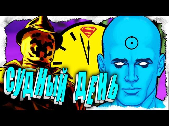 НОВЫЙ РОРШАХ ЧАСЫ СУДНОГО ДНЯ Хранители DC Comics Rebirth Doomsday Clock Сюжет Часть 1