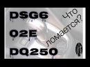 Основные неисправности DSG6/02E/DQ250 (VW Passat B6, Touran, Golf, Scoda Octavia Audi A3)